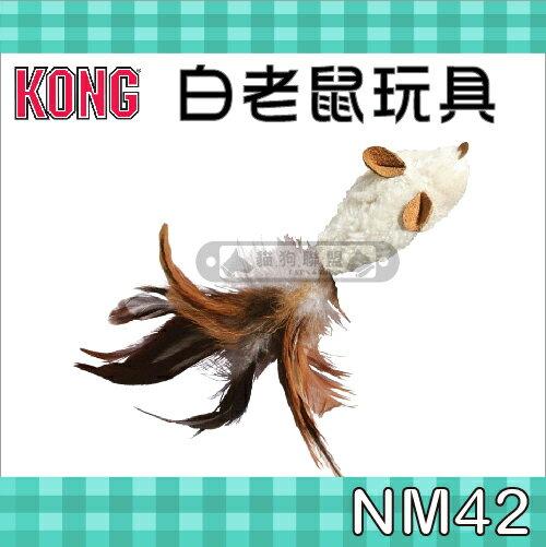 +貓狗樂園+ KONG【白老鼠玩具。NM42】170元 - 限時優惠好康折扣