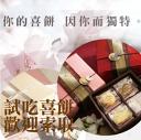 七見櫻堂喜餅禮盒【因你而獨特,幸福喜餅】試吃禮盒報名索取 0