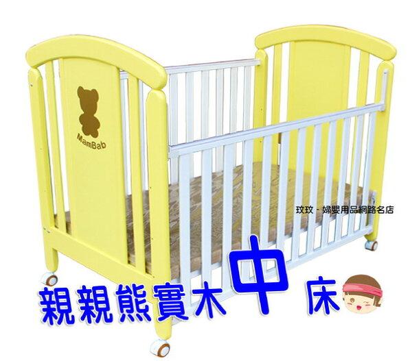 夢貝比親親熊嬰兒床(實木中床:118*58cm)附泡棉床墊,符合SGS嬰兒床漆料檢驗標準,可轉換為成長床使用