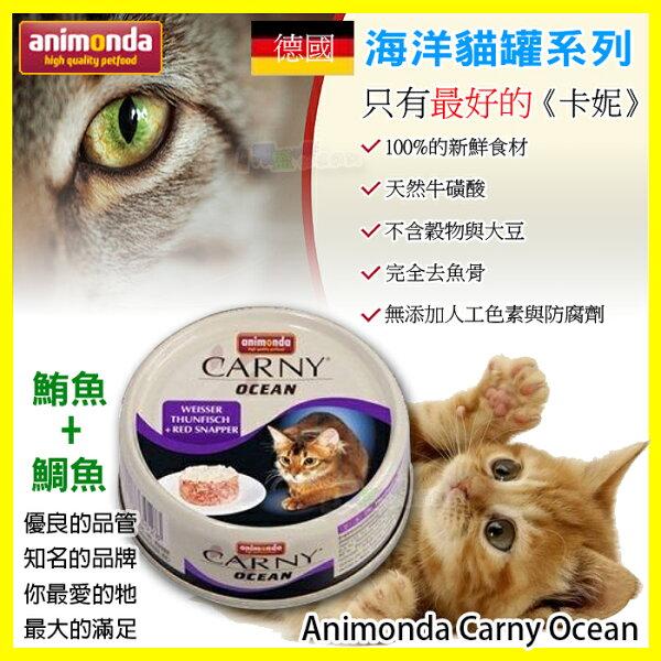 德國進口 Animonda Carny《卡妮》 鮪魚+鯛魚-主食貓罐頭 寵物 成貓 挑嘴貓 貓乾糧 幼貓飼料