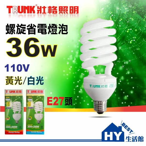 壯格螺旋省電燈泡 【白光 晝光色】【燈泡色 黃光】 E27 36W 110V電子式安定器 高功率 台灣製造