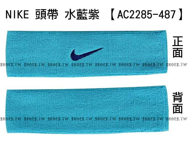 Shoestw【AC2285-487】NIKE 頭帶 基本單色頭帶 HEADBAND 止汗帶 水藍紫