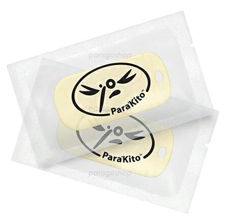 帕洛 天然精油防蚊補充包 2 入組 Para'Kito【巴黎好購】 - 限時優惠好康折扣