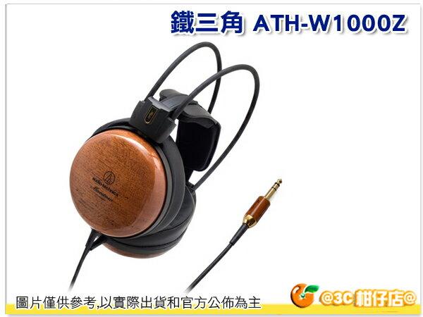 鐵三角 ATH-W1000Z  木製機殼便攜型 耳罩式耳機 高音質 高階 公司貨保固一年