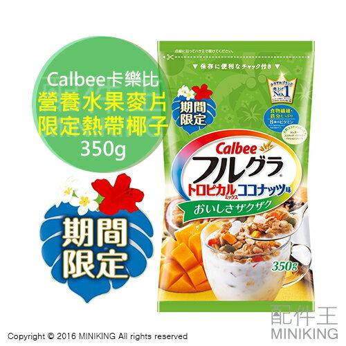 【配件王】期間限定 日本 Calbee 卡樂比 熱帶椰子 營養麥片 350g 穀物 早餐 高纖 膳食纖維 另 水果麥片