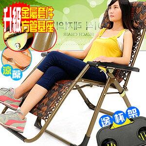 竹蓆麻將椅!!方管雙層無重力躺椅(送杯架)無段式躺椅斜躺椅.折合椅摺合椅折疊椅摺疊椅.涼蓆椅涼椅休閒椅扶手椅.戶外椅子靠枕透氣網.傢俱傢具特賣會C022-007