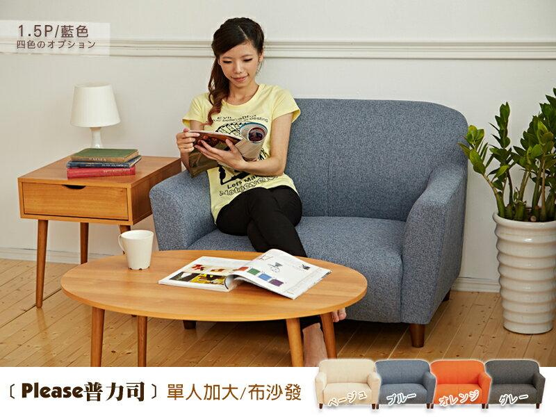 日本熱賣‧Please普力司【單人沙發加大】布沙發/復刻沙發 ★班尼斯國際家具名床 1