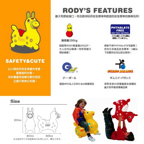 Rody - 跳跳馬騎乘玩具 萊姆 Jammy Global/台灣永曄原廠正品 (加購原廠配件享特價優惠!) 1