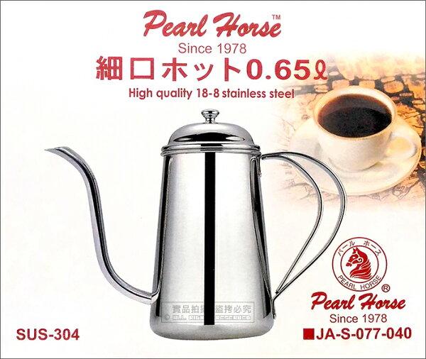快樂屋♪ 寶馬牌 5297 新厚款#304不鏽鋼細口壺 650cc 咖啡手沖壺 可搭配溫度計.陶瓷濾杯.磨豆機