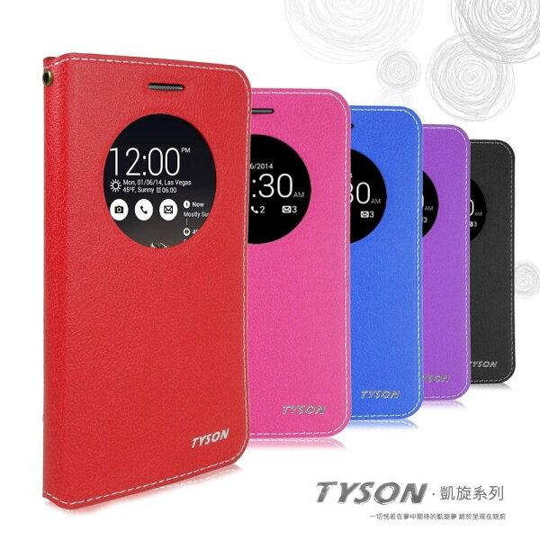 【有智能】ASUS Zenfone 2 Laser ZE601KL 6吋 Z011D 凱旋系列 視窗智能皮套/保護套/手機套/立架式/軟殼