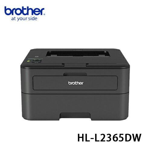 Brother HL-2365DW黑白高速雷射印表機