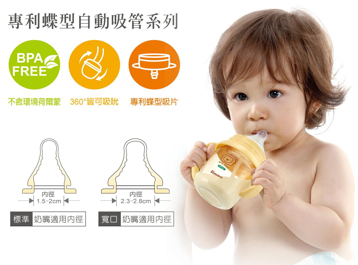 『121婦嬰用品館』辛巴 寬口自動吸管組(長) 5