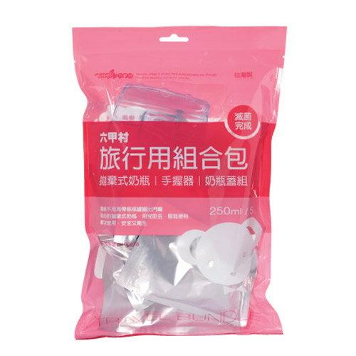 『121婦嬰用品』六甲村 旅行用組合包/拋棄式奶瓶(250mlx5入) + 手握器 + 奶嘴蓋組 0
