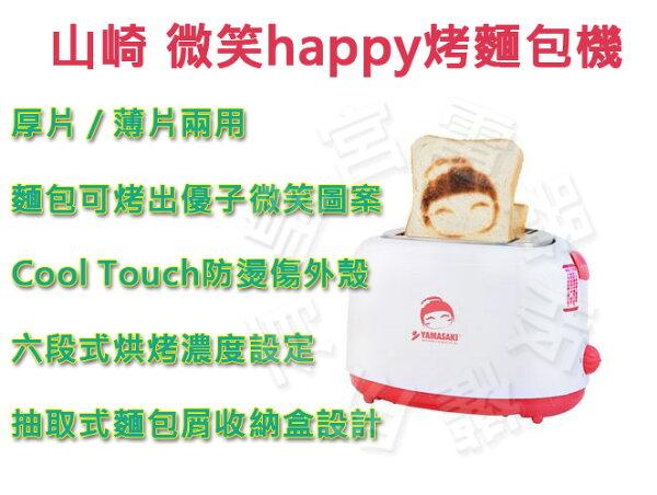 ✈皇宮電器✿ 山崎 微笑happy烤麵包機SK-3015 優子娃娃笑臉烤圖陪您迎接快樂的每一天