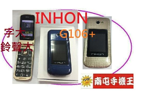 *南屯手機王*INHON G106+雙卡折疊手機/字大/鈴聲大(宅配到府免運費)