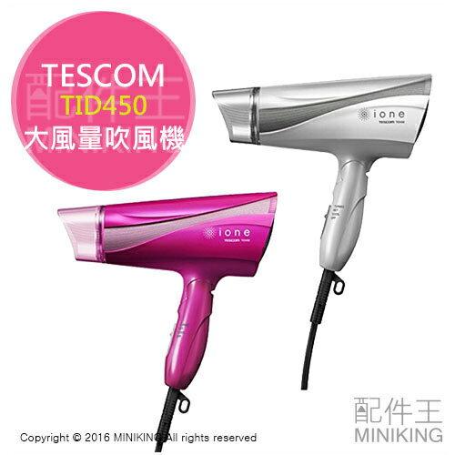 【配件王】日本代購 TESCOM TID450 大風量吹風機 雙負離子 輕量級 負離子吹風機 兩色