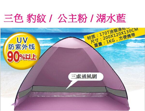 【露營趣】中和 TNR-032 雙人自動開抗UV銀膠遮陽帳 沙灘帳 海灘帳 野餐帳 遊戲帳 釣魚帳篷