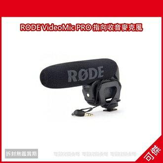 可傑有限公司  全新 RODE VideoMic PRO 3.5mini 接頭 超指向收音麥克風 體積小 攜帶方便 收音音質好