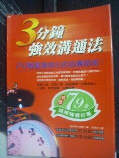 【書寶二手書T3/溝通_LFG】3分鐘強效溝通法_高井伸夫