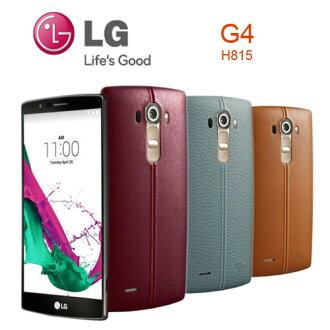 LG G4(H815) 32G 六核心手機(手工真皮)~送原廠電池座充組+原廠皮套+9H鋼化玻璃貼