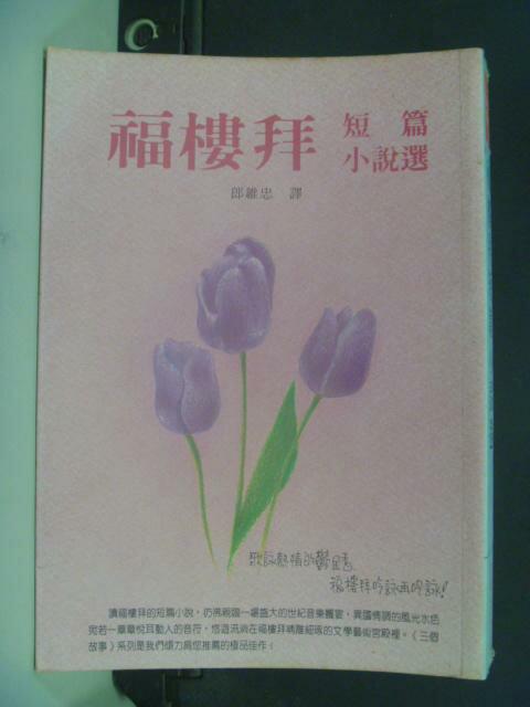 ~書寶 書T8/翻譯小說_KLR~福樓拜短篇小說選_郎維忠譯