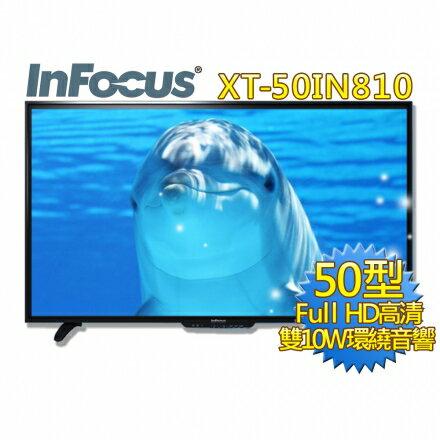 【INFOCUS 鴻海】50IN810 FHD 50吋 LED 液晶顯示器(全新超值價)