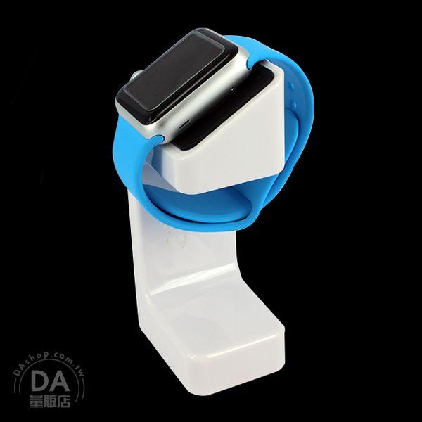 《DA量販店》Apple watch 充電底座 充電座 手錶 支架 白色(80-2040)