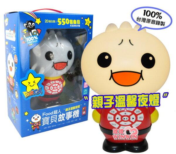 風車圖書 FOOD超人 寶貝故事機,台灣原音錄製音質純正,陪寶貝度過溫馨的睡前時光