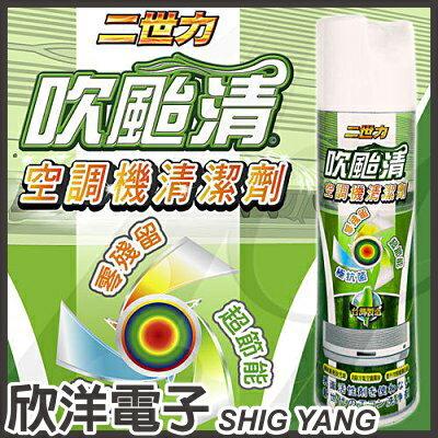 ※ 欣洋電子 ※ 二世力 吹颱清 冷氣機空調清潔劑 (1S-1040901) / 泡沫式