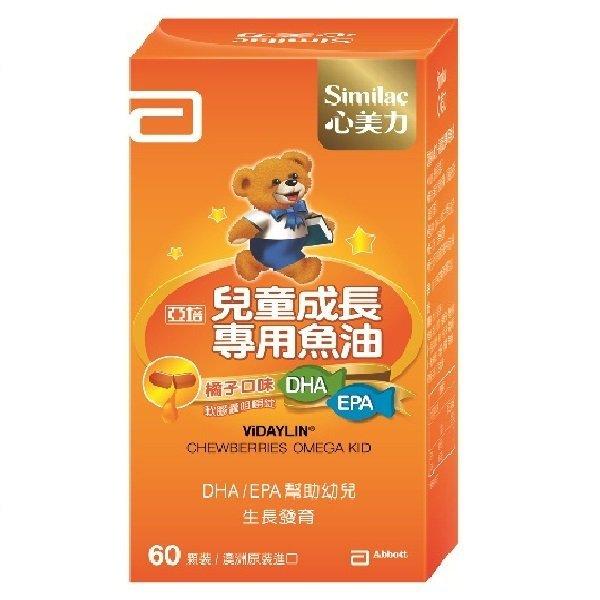 永大醫療~亞培心美力 兒童成長專用魚油 DHA/EPA~60顆裝 澳洲原裝進口~特價720元