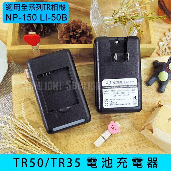 日光城。TR50 TR35相機電池充電器,通用EX-TR10 EX-TR15 TR50 TR60 TR500 TR10 TR15 TR250 TR350充 座充  另售電池