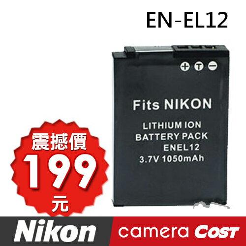 【199爆殺電池】NIKON EN-EL12 副廠電池 一年保固 14天新品不良換新 - 限時優惠好康折扣