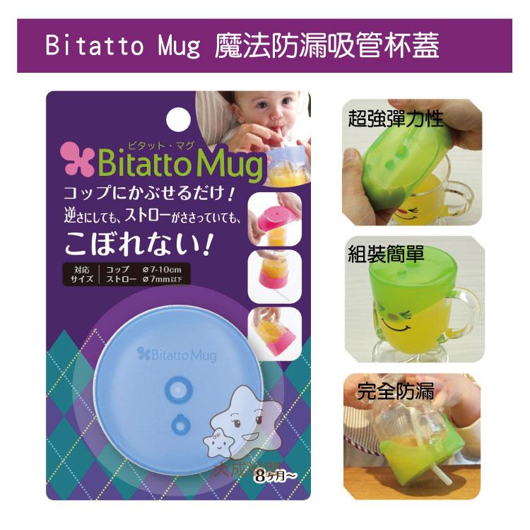 【大成婦嬰】Bitatto Mug 魔法防漏吸管杯蓋(6002028) 粉、藍、綠 (隨機出貨) 2