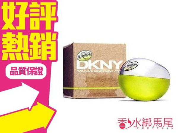 ◐香水綁馬尾◐ DKNY 青蘋果女香 Be Delicious 香水空瓶分裝 5ml