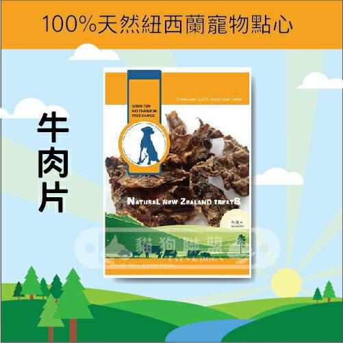 +貓狗樂園+ 100%天然紐西蘭寵物點心【牛肉片。140g】220元 - 限時優惠好康折扣