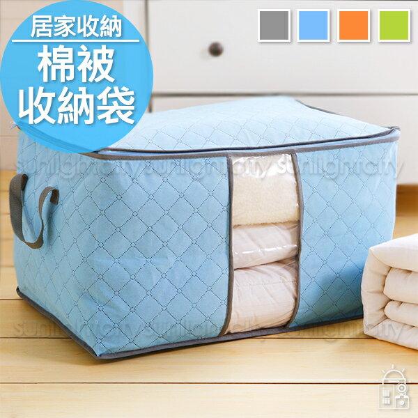 日光城。透視竹碳棉被收納袋,立體整理袋整理箱收納盒收納箱收納櫃收納籃居家收納幫手