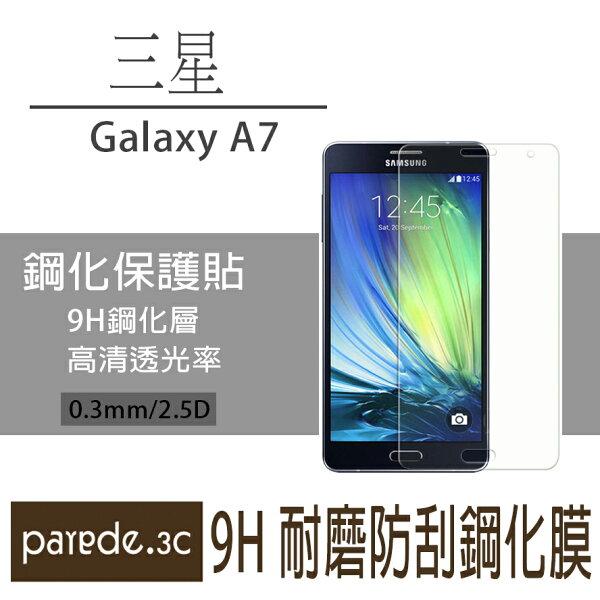 Galaxy A7  9H鋼化玻璃膜 螢幕保護貼 貼膜 手機螢幕貼 保護貼【Parade.3C派瑞德】