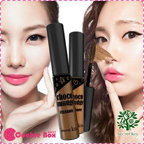 韓國 Secret Key 神秘鑰匙 巧克力 染眉膏 染眉刷 眉刷 眉膏 自然 牛奶 巧克力 5g *餅乾盒子*