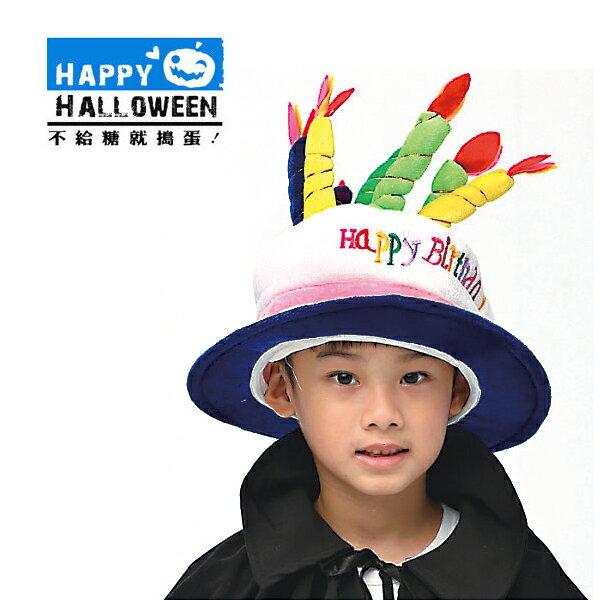 【派對服裝-藍標】藍色蛋糕帽 G0197250( 派對服裝系列滿額599元加送南瓜糖袋1個 )