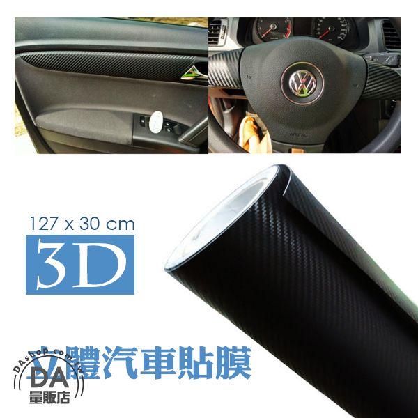 《DA量販店》3D 黑色 立體 碳纖維 遮陽 汽車貼膜 汽車包膜 127*30 3張(79-1134)