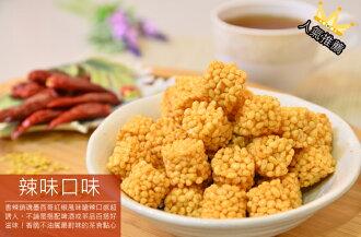 【Q咪匠】[辣味]買氣NO.1香酥脆零嘴小米酥 辣味口味丸太郎小米果