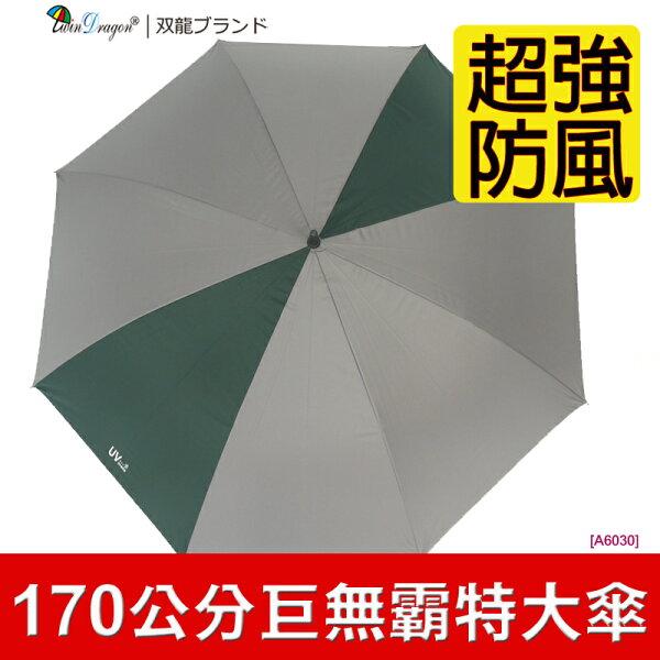 【雙龍牌】移動的屋頂( 鐵灰下標區)。巨無霸超級無敵特大傘-防風高爾夫球傘-PG自動傘-晴雨傘直立傘商務傘A6030
