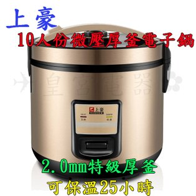 ✈皇宮電器✿上豪 10人份微壓厚釜電子鍋RC-1011(古銅金)  2.0mm特級厚釜 可保溫25小時 蒸氣儲水盒設計