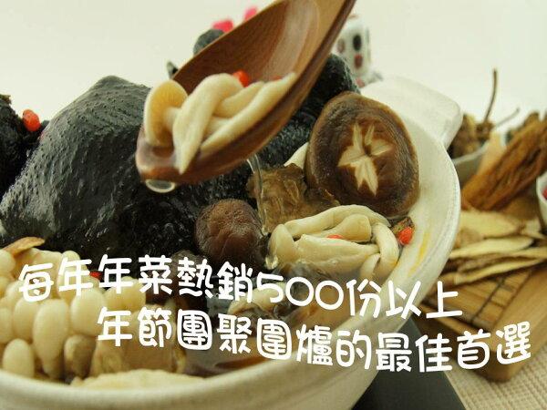 【廚娘料理食堂】養生烏骨雞湯 --- 每年年菜熱銷500份,年節團聚、圍爐的最佳首選 (全雞2.5kg±5%)  冬季補氣養身的最佳料理  特價下單現折100元