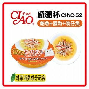 【日本直送】CIAO 原湯杯-鮪魚+蟹肉+吻仔魚 60g CI-NC-52-42元>可超取 【燒津產鮪魚高湯,杯裝可直接餵食】 (C002G52)