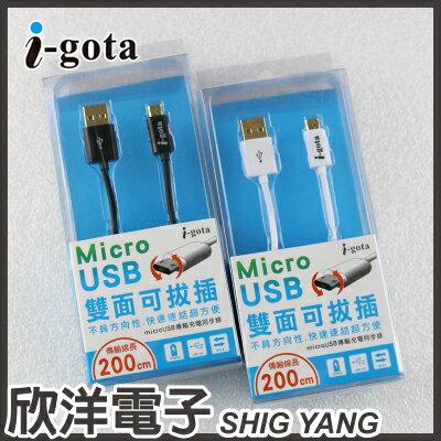 ※ 欣洋電子 ※i-gota Micro USB手機/平板傳輸充電同步線/HTC/SONY/三星/小米黑白、兩色 (USB-2V802)