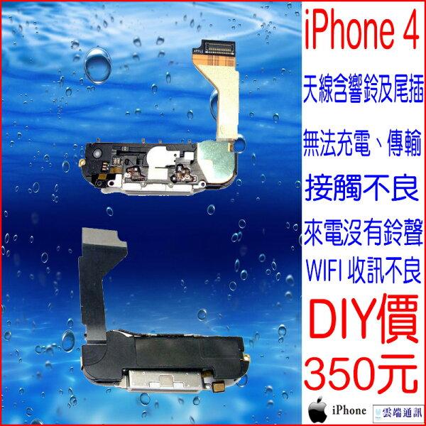 ☆雲端通訊☆拆機零件 iPhone 4 尾插排線總成 充電孔 傳輸線孔 含天線模組 含響鈴總成 DIY
