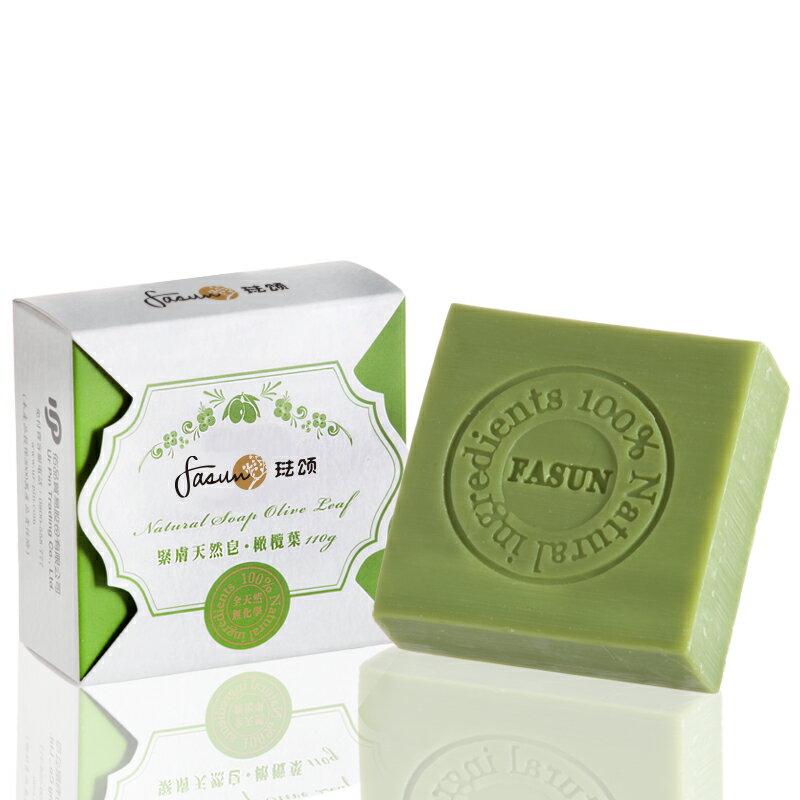 ~FASUN琺頌~緊膚天然皂‧橄欖葉 110g ~  好康折扣