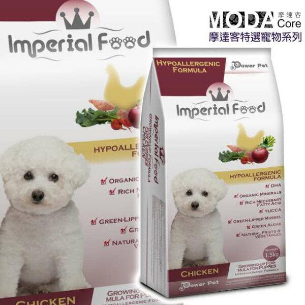 【摩達客寵物】御寵食 幼犬雞肉 狗飼料 1.5KG
