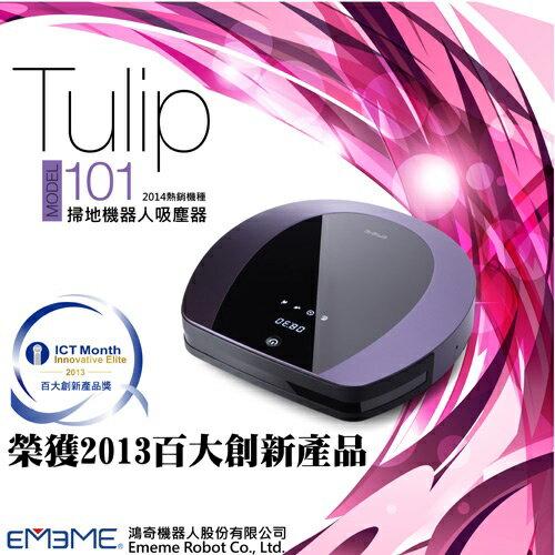EMEME 智慧型掃地機器人 吸塵器 Tulip101 紫羅藍